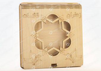 صندوق خشبي لعلبة زعفران معدنية 11 قاعدة بيضاء